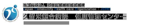 独立行政法人 地域医療機能推進機構 Japan Community Health care Organization 久留米総合病院 健康管理センター Kurume General Hospital