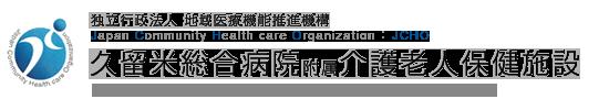 独立行政法人 地域医療機能推進機構 Japan Community Health care Organization JCHO 久留米総合病院附属介護老人保健施設 Kurume General Hospital Long-Term Care Health Facility