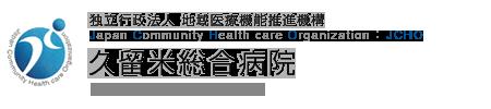 独立行政法人 地域医療機能推進機構 Japan Community Health care Organization JCHO 久留米総合病院 Kurume General Hospital