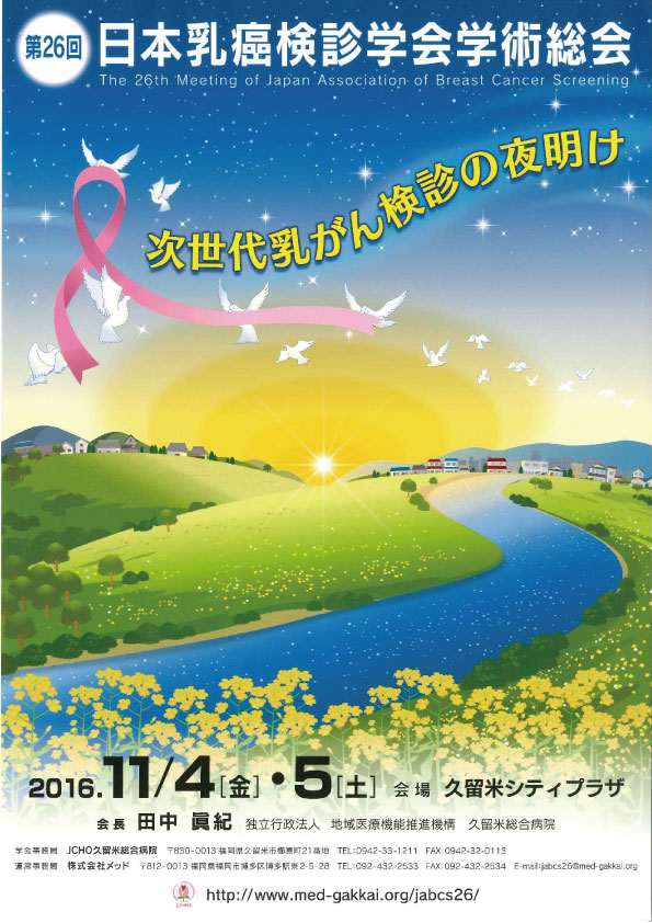 the_26th_meeting_of_japan_association_of_breast_cancer_screening